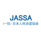 JASSA-(一社)日本人材派遣協会