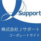 株式会社Jサポートコーポレート