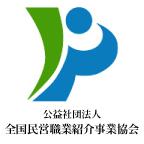 公益社団法人 全国民営職業紹介事業協会